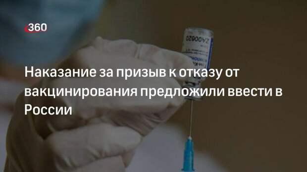 Наказание за призыв к отказу от вакцинирования предложили ввести в России