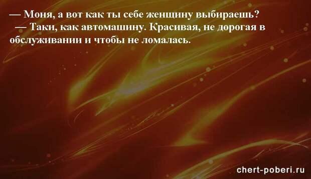 Самые смешные анекдоты ежедневная подборка chert-poberi-anekdoty-chert-poberi-anekdoty-13451211092020-4 картинка chert-poberi-anekdoty-13451211092020-4