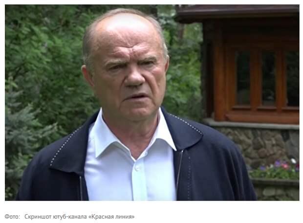 Зюганов заявил, что если режим Лукашенко рухнет, «в России будет еще хуже»