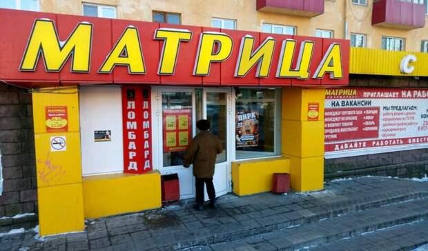 В Уфе бывшие помещения супермаркетов «Матрица» ушли с молотка за 265 миллионов рублей