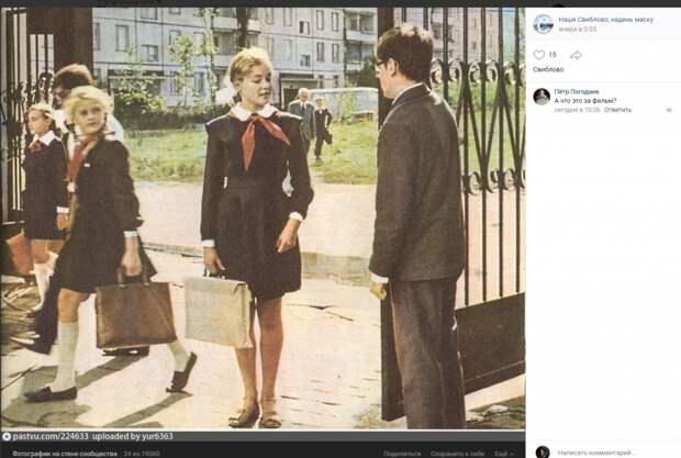 Фото дня: школа Свиблова засветилась в советском фильме