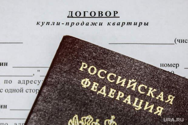 Клипарт. Паспорт Российской Федерации. Тюмень , паспорт, паспорт рф, договор, договор купли продажи, продажа квартиры