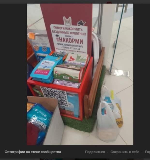 Фото: скриншот записи в районном паблике «Отрадное Live» Вконтакте