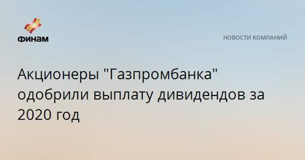 """Акционеры """"Газпромбанка"""" одобрили выплату дивидендов за 2020 год"""