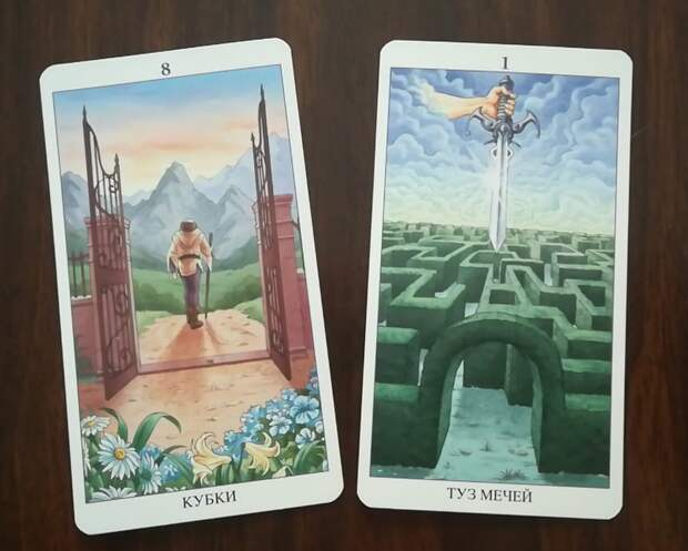 Что уходит из вашей жизни, и что идет нового в вашу жизнь. Расклад Таро на разные сферы жизни.