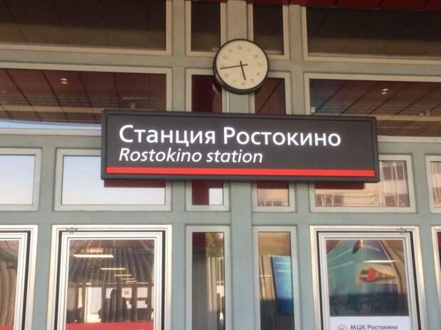 "Станция МЦК ""Ростокино"". Фото Аллы Князевой"