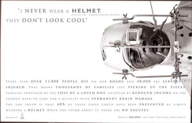 Шлем – это не круто?