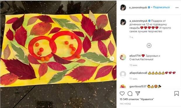 Заворотнюк впервые за полгода опубликовала новые фотографии в Instagram