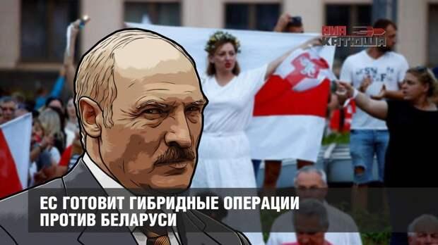 ЕС готовит гибридные операции против Беларуси