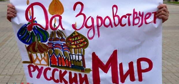 От Русского мира нет спасения – НАН Украины