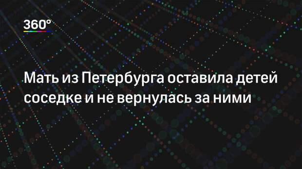 Мать из Петербурга оставила детей соседке и не вернулась за ними
