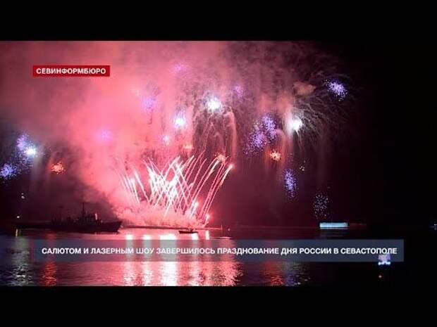 Салютом и лазерным шоу завершилось празднование Дня России в Севастополе