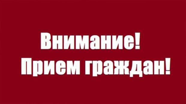 25 мая состоится прием граждан в Васильевском сельском поселении Белогорского района