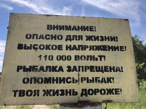 Двое взрослых и ребенок получили удар током на рыбалке в Челябинской области