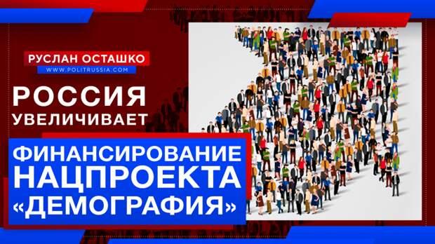 Власти России резко увеличили финансирование нацпроекта «Демография»