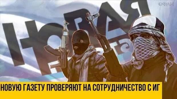 Сотрудники ФАН докажут, что Коротков имел дело с ИГ