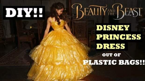 Настоящее платье диснеевской принцессы буквально за копейки