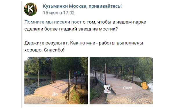 Съезд с мостика в райне Шибаевского пруда сделали пологим