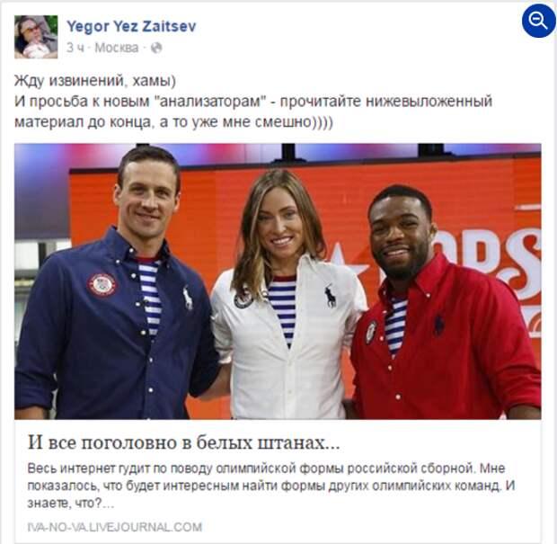 Одежду для сборной России разработал друг главного байкера «Хирурга» (скриншоты)