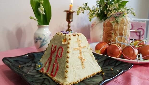 Как отметить Пасху в Подольске: онлайн‑службы, освящение куличей и молитвы