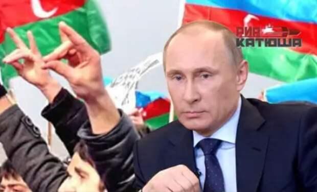 Проверка на вшивость: азербайджанцы пошли толпой на Путина