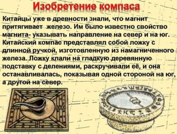 Вообще-то о том, что магнит притягивает железо, знали еще древние финикийцы, которые создали огромный морской флот. А вот китайцы никакого флота почему-то не создали