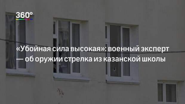 «Убойная сила высокая»: военный эксперт— об оружии стрелка из казанской школы