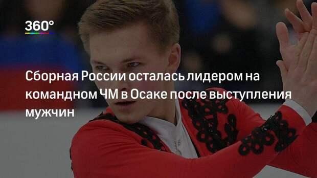 Сборная России осталась лидером на командном ЧМ в Осаке после выступления мужчин