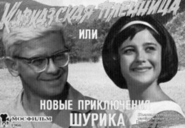 Кавказская пленница - история создания фильма ссср, кино, факты, кавказская пленница