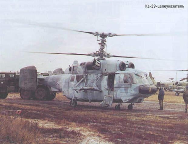 Ка-29-целеуказатель