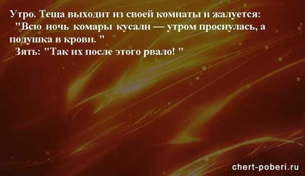 Самые смешные анекдоты ежедневная подборка chert-poberi-anekdoty-chert-poberi-anekdoty-19400521102020-6 картинка chert-poberi-anekdoty-19400521102020-6