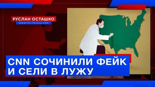 На CNN сочинили фейк об отказе США от российской помощи и сели в лужу