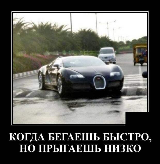 Демотиватор про Bugatti Veyron