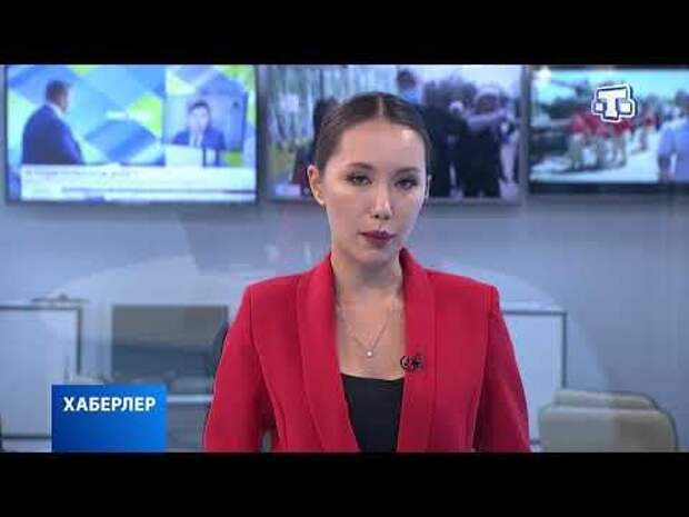 Хаберлер(на крымскотатарском языке)13.05.21