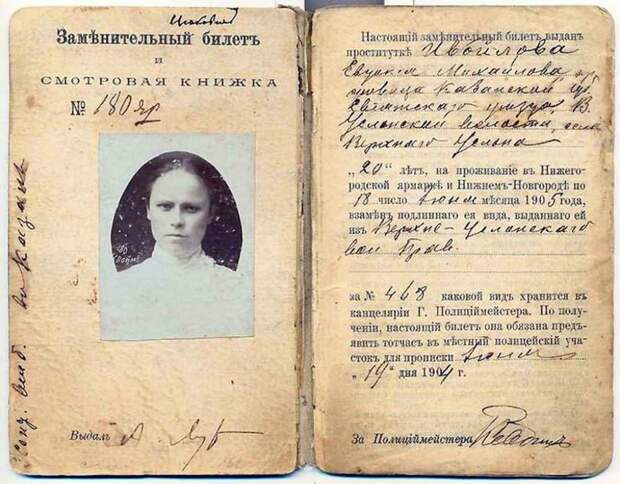 Проституция в царской России
