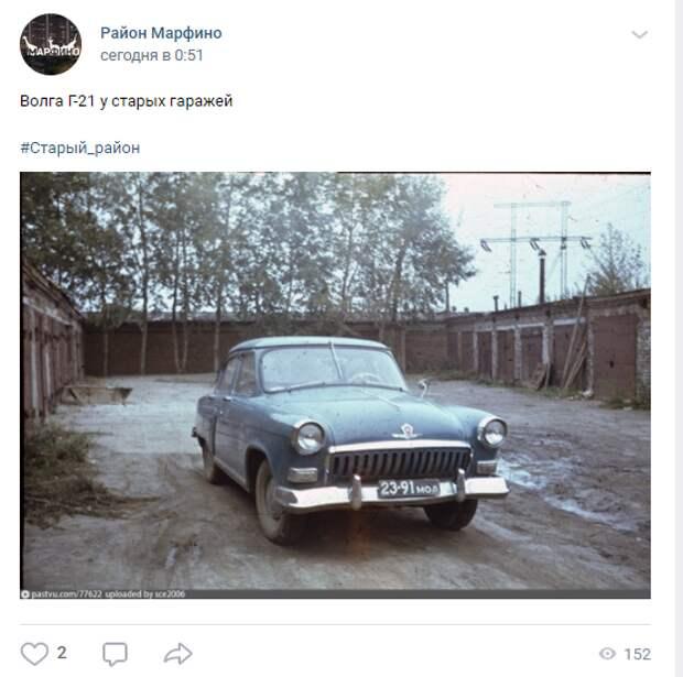Фото дня: «Волга Г-21» у гаражей в Марфине