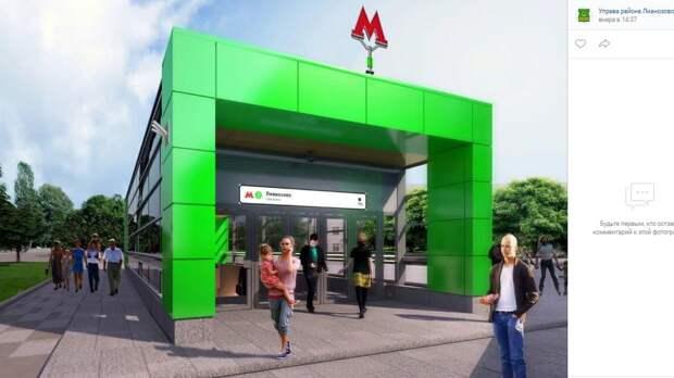 Опубликованы фото будущей станции метро «Лианозово»