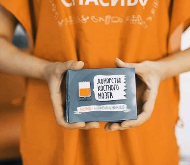 18 сентября - Всемирный день донора костного мозга