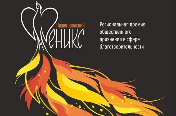 Стартовал прием заявок на конкурс «Нижегородский Феникс»