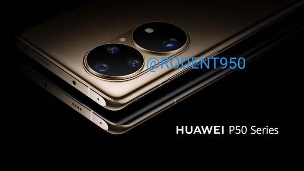 Квадрокамера Leica, разделенная на два этажа, и золотистый цвет. Опубликованы самые качественные изображения Huawei P50