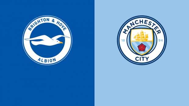 «Брайтон» – «Манчестер Сити». 18.05.2021. Где смотреть онлайн трансляцию матча