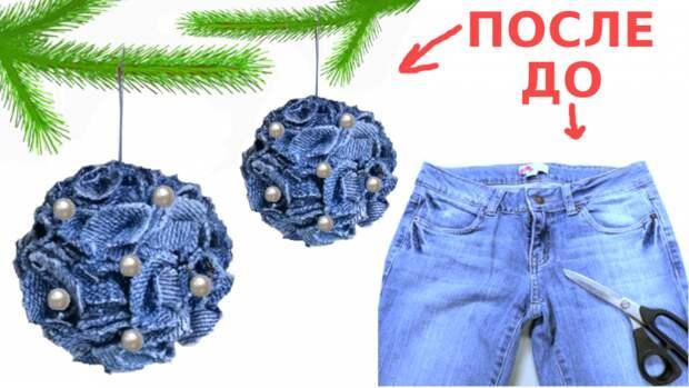 Простые елочные игрушки из джинсовой ткани. Мастер-класс