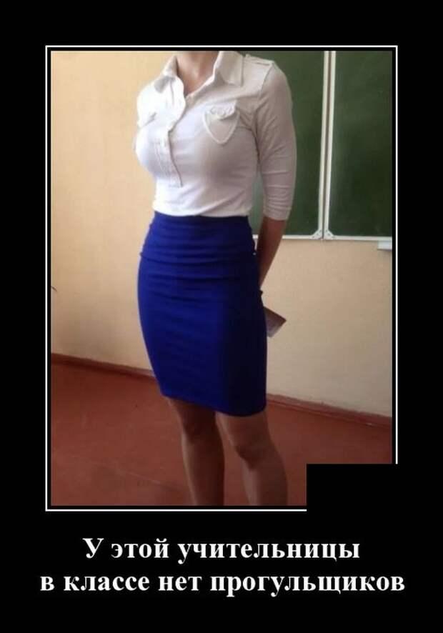 Демотиватор про соблазнительную учительницу