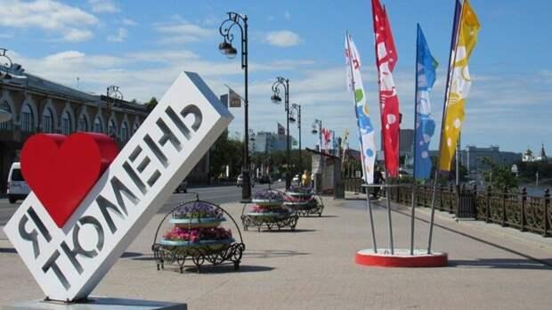 Голоса тюменцев могут вернуть родной город вТОП-10 конкурса «Город России-2021»