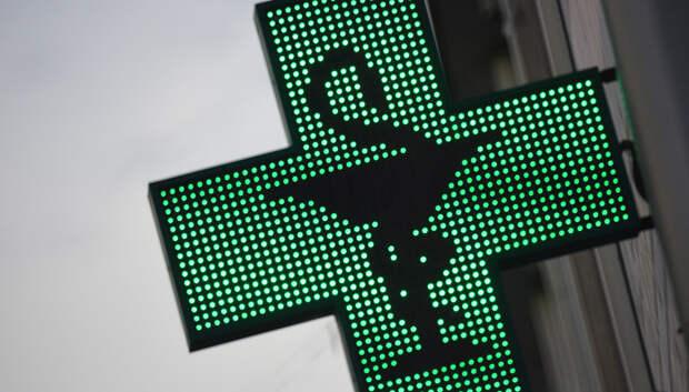 Четырем аптекам Московского региона запретили дистанционную торговлю лекарствами