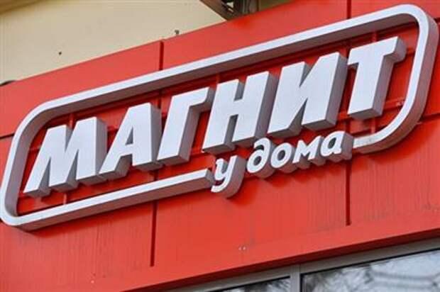 """""""Магнит"""" может выплатить дивиденды в размере 490,62 рубля на акцию за 2020 год"""