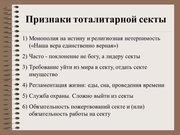 Свидетели СССР, вам ничего не напоминает?