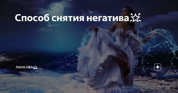 СПОСОБ СНЯТИЯ НЕГАТИВА.