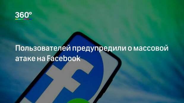 Пользователей предупредили о массовой атаке на Facebook