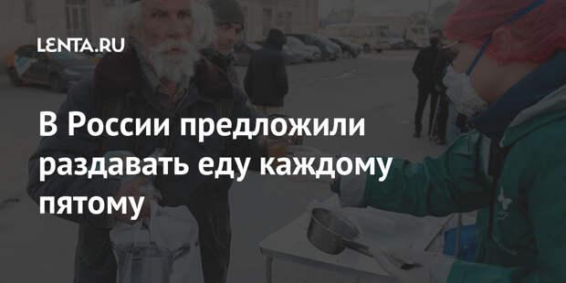 В России предложили раздавать еду каждому пятому